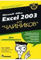 Excel 2003 для чайников