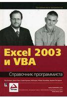 Excel 2003 и VBA  Справочник программиста