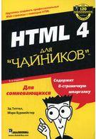 HTML 4 для чайников 5-е издание