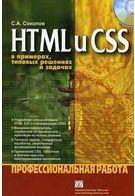 HTML и CSS в примерах, типовых решениях и задачах  Профессиональная работа
