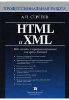 HTML и XML.Профессиональная работа