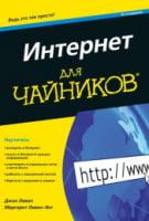 Интернет для чайников 12-е изд.