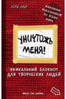 Уничтожь меня! Уникальный блокнот для творческих людей. Нов. оф. (красная, рус. название)