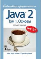 Java 2. Библиотека профессионала. Том 1. Основы