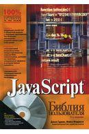 JavaScript. Библия пользователя, 5-е издание