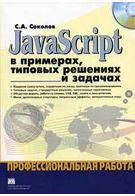 JavaScript в примерах, типовых решениях и задачах