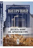 Десять книг об архитектуре. Пер. с лат. Изд.5
