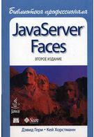 JavaServer Faces. Библиотека профессионала, 2-е издание