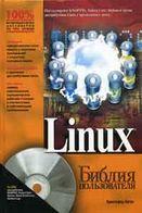 Linux. Библия пользователя