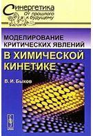 Моделирование критических явлений в химической кинетике Изд.3