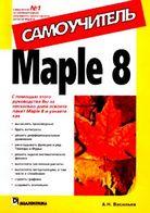 Maple 8 Самоучитель