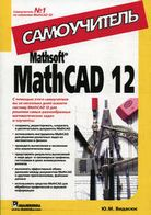 MathsoftR MathCAD 12  Самоучитель