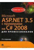 Microsoft ASP.NET 3.5 с примерами на C# 2008 для профессионалов 2-е изд.