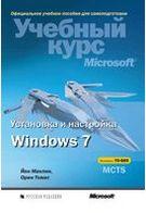Установка и настройка Windows 7