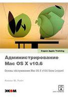 Администрирование Mac OS X v10.6. Основы обслуживания Mac OS X v10.6 Snow Leopard