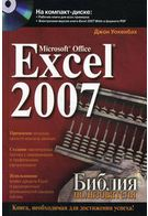 Microsoft Office Excel 2007. Библия пользователя