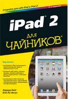 iPad 2 для чайников 2-е изд.