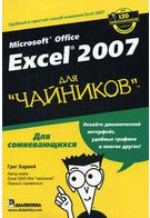 Microsoft Office Excel 2007 для чайников