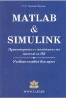 Matlab & Simulink. Проектирование мехатронных систем на ПК