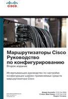 Маршрутизаторы Cisco. Руководство по конфигурированию 2-е издание