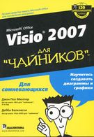 Microsoft Office Visio 2007 для чайников