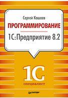 Програмування в 1С:Підприємство 8.2