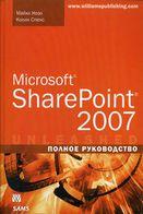 Microsoft SharePoint 2007. Полное руководство