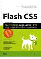Flash CS5. Практическое руководство (+ DVD-ROM)