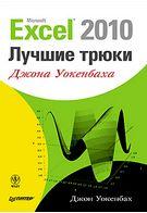 Excel 2010. Лучшие трюки Джона Уокенбаха