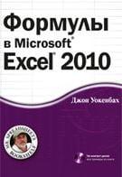 Формулы в Microsoft Excel 2010