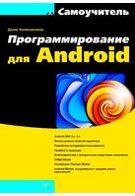 Програмування для Android