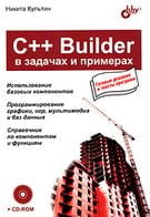 C++ Builder в задачах и примерах (+CD-ROM)