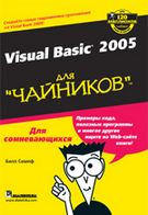 Microsoft Visual Basic 2005 для чайников