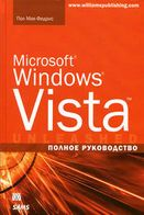 Microsoft Windows Vista. Полное руководство