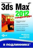 3ds Max 2012 В подлиннике
