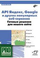API Яндекс, Google та інших популярних веб-сервісів. Готові рішення для вашого сайту