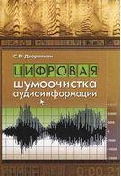 Цифровая шумоочистка аудиоинформации
