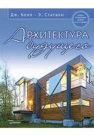Архітектура майбутнього. Нові концепції будинків і котеджів