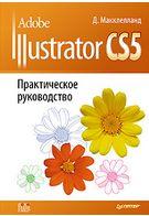 Adobe Illustrator CS5. Практическое руководство