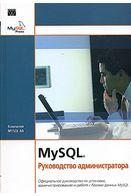 MySQL  Руководство администратора