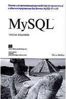 MySQL  3-е изд.