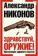 Здравствуй, оружие! Презумпция здравого смысла