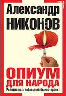 Опиум для народа. Религия как глобальный бизнес-проект