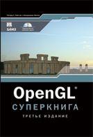 OpenGL. Суперкнига, 3-е издание