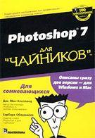 Photoshop  7 для чайников