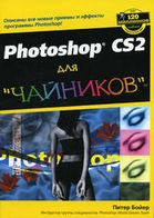 Photoshop CS2 для чайников