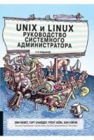 Unix и Linux: руководство системного администратора, 4-е издание