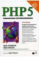 PHP 5. Библиотека профессионала