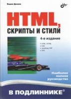 HTML, скрипты и стили. (4-е изд.)
