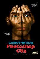 Самоучитель Photoshop CS5. Официальная русская версия (+ DVD-ROM)